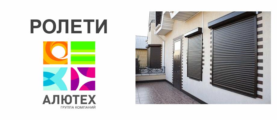 rolety-Alyuteh-Alutech-rolokasety-kupyty-Lviv-avtomatyka-roletni-vorota-roloreshitky-nedorogo-yakisno